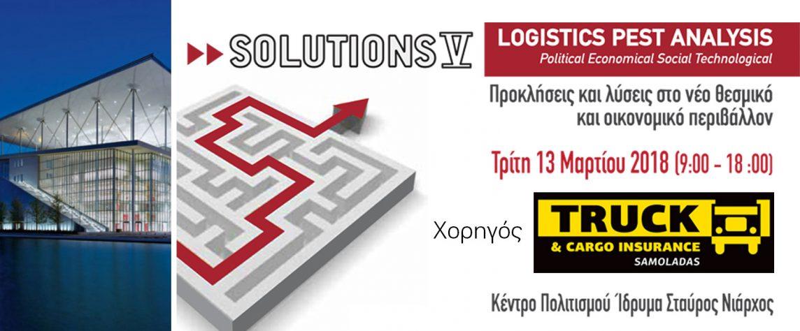 """""""Και ο κλάδος ιδιωτικής ασφάλισης στο Συνέδριο Solutions V - LOGISTICS PEST ANALYSIS."""